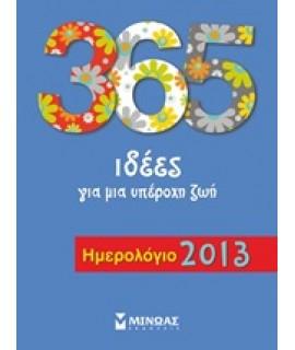 ΗΜΕΡΟΛΟΓΙΟ 2013: 365 ΙΔΕΕΣ ΓΙΑ ΜΙΑ ΥΠΕΡΟΧΗ ΖΩΗ
