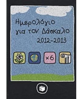 ΗΜΕΡΟΛΟΓΙΟ ΓΙΑ ΤΟΝ ΔΑΣΚΑΛΟ 2012-2013
