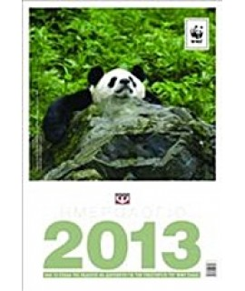 ΗΜΕΡΟΛΟΓΙΟ ΤΟΙΧΟΥ WWF 2013
