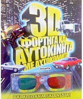 3D ΦΟΡΤΗΓΑ ΚΑΙ ΑΥΤΟΚΙΝΗΤΑ