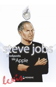 STEVE JOBS: ΣΥΝΙΔΡΥΤΗΣ ΤΗΣ APPLE