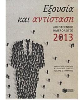 ΛΟΓΟΤΕΧΝΙΚΟ ΗΜΕΡΟΛΟΓΙΟ 2013