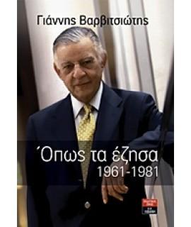 ΟΠΩΣ ΤΑ ΕΖΗΣΑ: 1961-1981