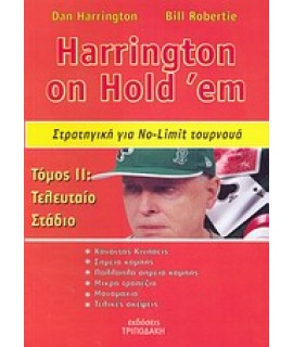 HARRINGTON ON HOLD `EM: ΣΤΡΑΤΗΓΙΚΗ ΓΙΑ NO LIMIT ΤΟΥΡΝΟΥΑ-2