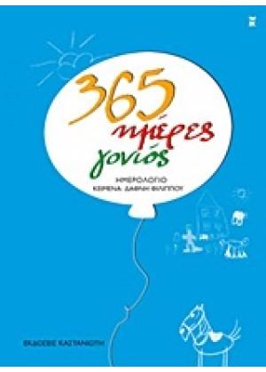 365 ΗΜΕΡΕΣ ΓΟΝΙΟΣ: ΗΜΕΡΟΛΟΓΙΟ
