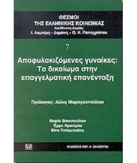 ΑΠΟΦΥΛΑΚΙΖΟΜΕΝΕΣ ΓΥΝΑΙΚΕΣ - 7