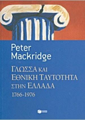 ΓΛΩΣΣΑ ΚΑΙ ΕΘΝΙΚΗ ΤΑΥΤΟΤΗΤΑ ΣΤΗΝ ΕΛΛΑΔΑ, 1766-1976