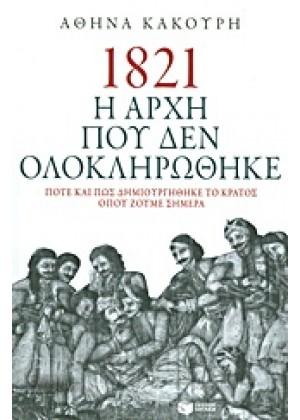 1821 Η ΑΡΧΗ ΠΟΥ ΔΕΝ ΟΛΟΚΛΗΡΩΘΗΚΕ