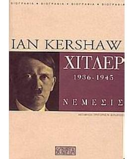 ΧΙΤΛΕΡ 1936-1945: ΝΕΜΕΣΙΣ