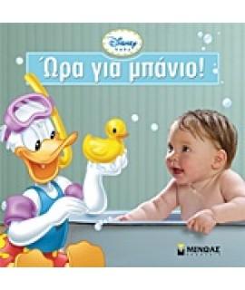 DISNEY BABY: ΩΡΑ ΓΙΑ ΜΠΑΝΙΟ!