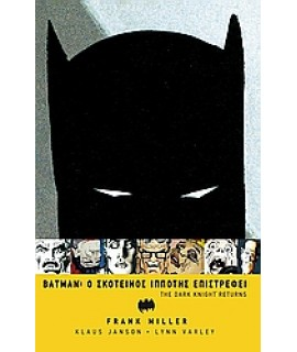 BATMAN: Ο ΣΚΟΤΕΙΝΟΣ ΙΠΠΟΤΗΣ ΕΠΙΣΤΡΕΦΕΙ