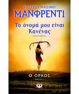 ΤΟ ΟΝΟΜΑ ΜΟΥ ΕΙΝΑΙ ΚΑΝΕΝΑΣ - Ο ΟΡΚΟΣ - ΤΟΜΟΣ 1