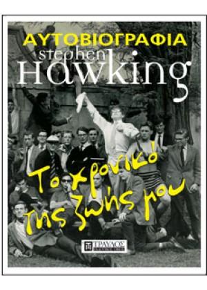 ΑΥΤΟΒΙΟΓΡΑΦΙΑ STEPHEN HAWKING - ΤΟ ΧΡΟΝΙΚΟ ΤΗΣ ΖΩΗΣ ΜΟΥ