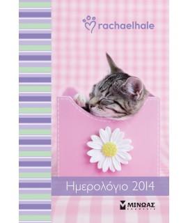 ΗΜΕΡΟΛΟΓΙΟ 2014 RACHAELHALE
