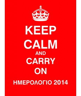 ΗΜΕΡΟΛΟΓΙΟ 2014 12Χ16 KEEP CALM (ΜΠΛΕ-ΚΟΚ-ΜΑΥΡΟ)