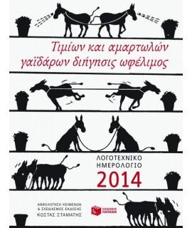 ΗΜΕΡΟΛΟΓΙΟ 2014:ΤΙΜΙΩΝ & ΑΜΑΡΤΩΛΩΝ ΓΑΪΔΑΡΩΝ(ΑΔΕΤΟ)