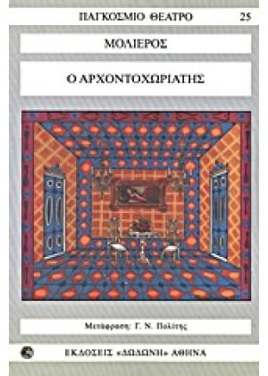 Ο ΑΡΧΟΝΤΟΧΩΡΙΑΤΗΣ
