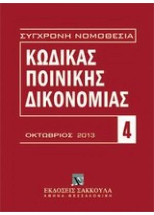 ΚΩΔΙΚΑΣ ΠΟΙΝΙΚΗΣ ΔΙΚΟΝΟΜΙΑΣ 4 (Π.Δ. 258/1986).