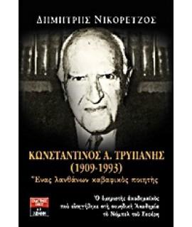 ΚΩΝΣΤΑΝΤΙΝΟΣ Α. ΤΡΥΠΑΝΗΣ (1909-1993)