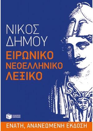 ΕΙΡΩΝΙΚΟ ΝΕΟΕΛΛΗΝΙΚΟ ΛΕΞΙΚΟ