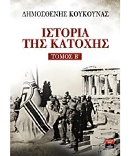 ΙΣΤΟΡΙΑ ΤΗΣ ΚΑΤΟΧΗΣ - ΤΟΜΟΣ Β