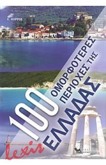 100 ΟΜΟΡΦΟΤΕΡΕΣ ΠΕΡΙΟΧΕΣ ΤΗΣ ΕΛΛΑΔΑ