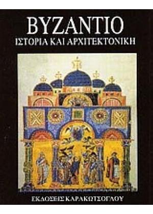 ΒΥΖΑΝΤΙΟ ΣΕΤ (3 ΒΙΒΛΙΑ)