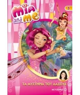 MIA AND ME: ΤΑ ΜΥΣΤΗΡΙΑ ΤΟΥ ΔΑΣΟΥΣ