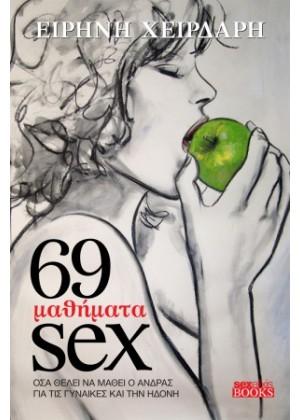 69 ΜΑΘΗΜΑΤΑ SEX
