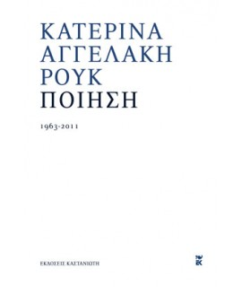 ΠΟΙΗΣΗ 1963 - 2011