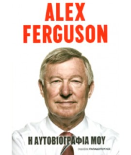ALEX FERGUSON: Η ΑΥΤΟΒΙΟΓΡΑΦΙΑ ΜΟΥ