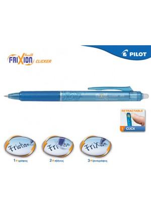 PILOT FRIXION CLICKER 0,5 ΓΑΛΑΖΙΟ