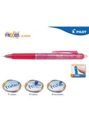 PILOT FRIXION CLICKER 0,5 ΡΟΖ