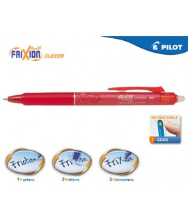 PILOT FRIXION CLICKER 0,5 ΚΟΚΚΙΝΟ