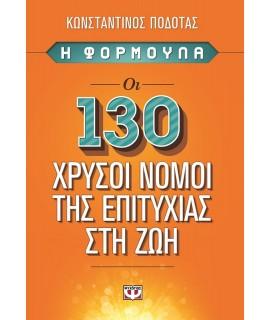 Η ΦΟΡΜΟΥΛΑ - ΟΙ 130 ΧΡΥΣΟΙ ΝΟΜΟΙ ΤΗΣ ΕΠΙΤΥΧΙΑΣ