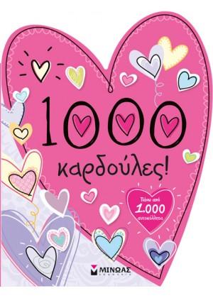 1000 ΚΑΔΡΟΥΛΕΣ!