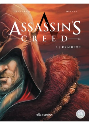 ASSASSIN'S CREED: 3 - ΕΚΔΙΚΗΣΗ