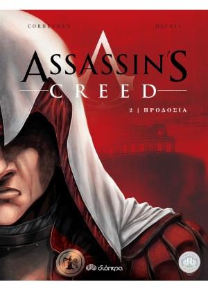 ASSASSIN'S CREED: 2 - ΠΡΟΔΟΣΙΑ