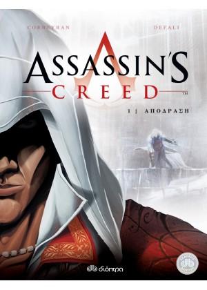 ASSASSIN'S CREED: 1 - ΑΠΟΔΡΑΣΗ