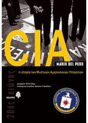 CIA: Η ΙΣΤΟΡΙΑ ΤΩΝ ΜΥΣΤΙΚΩΝ ΑΜΕΡΙΚΑΝΙΚΩΝ ΥΠΗΡΕΣΙΩΝ