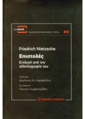FRIEDRIC NIETZSCHE - ΕΠΙΣΤΟΛΕΣ: ΕΠΙΛΟΓΗ ΑΠΟ ΤΗΝ ΑΛΛΗΛΟΓΡΑΦΙΑ ΤΟΥ