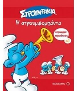 Η ΣΤΡΟΥΜΦΟΜΠΑΝΤΑ