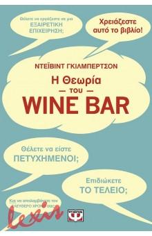 Η ΘΕΩΡΙΑ ΤΟΥ WINE BAR