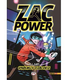 ZAC POWER 5: ΨΗΦΙΑΚΟΙ ΕΙΣΒΟΛΕΙΣ