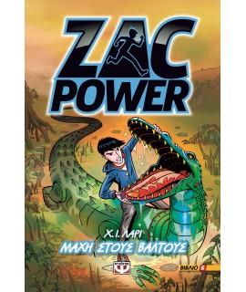 ZAC POWER 6: ΜΑΧΗ ΣΤΟΥΣ ΒΑΛΤΟΥΣ