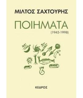 ΠΟΙΗΜΑΤΑ (1945-1998)