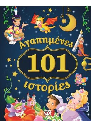 101 ΑΓΑΠΗΜΕΝΕΣ ΙΣΤΟΡΙΕΣ