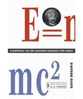 Η ΒΙΟΓΡΑΦΙΑ ΤΗΣ ΠΙΟ ΔΙΑΣΗΜΗΣ ΕΞΙΣΩΣΗΣ ΣΤΟΝ ΚΟΣΜΟ E=MC²