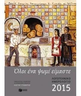 ΛΟΓΟΤΕΧΝΙΚΟ ΗΜΕΡΟΛΟΓΙΟ 2015