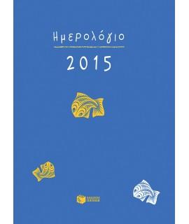 ΗΜΕΡΟΛΟΓΙΟ 12Χ17 2015 ΔΕΜΕΝΟ ΜΕ ΩΡΕΣ/ΓΡΑΜΜΕΣ